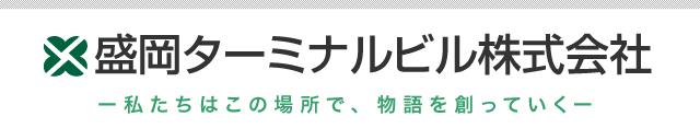 盛岡ターミナルビル株式会社